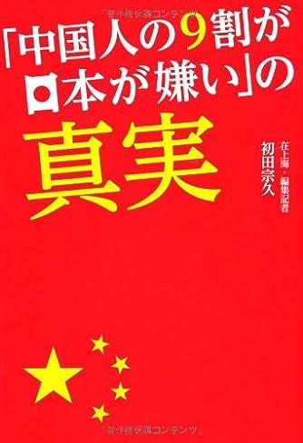 「中国人の9割が日本が嫌い」の真実 (TWJ books)