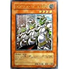 CRV-JP020 ULR ゴブリンエリート部隊【遊戯王シングルカード】