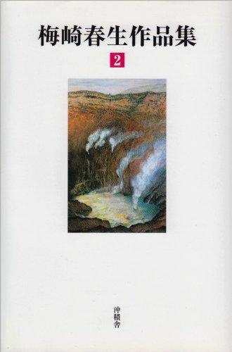 梅崎春生作品集〈第2巻〉の詳細を見る