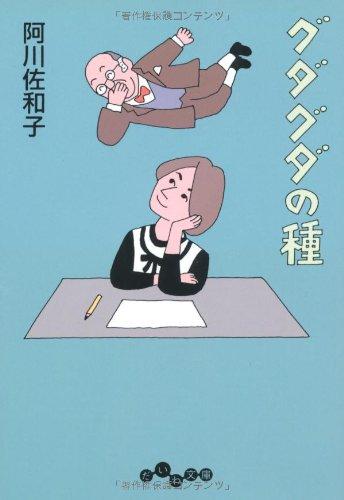 グダグダの種 (だいわ文庫)