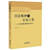 Spirit and Civil Police Work: to protect the civil rights center(Chinese Edition)