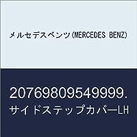 メルセデスベンツ(MERCEDES BENZ) サイドステップカバーLH 20769809549999.