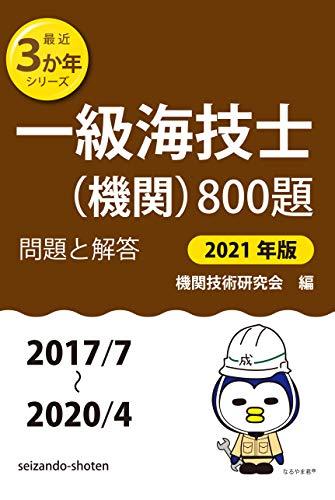 一級海技士(機関)800題 問題と解答【2021年版】