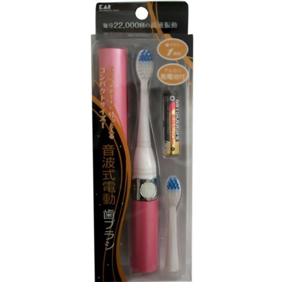 貝印 音波式電動歯ブラシ ピンク 電池付 KQ0396