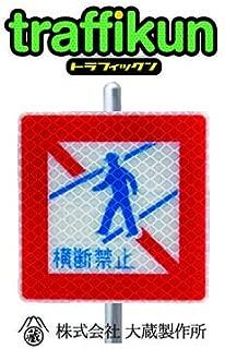 道路標識 ミニチュア トラフィックン 歩行者横断禁止 台座支柱セット※本物の標識と同じ反射シートと印刷方式を採用