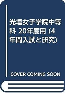光塩女子学院中等科 20年度用 (4年間入試と研究)