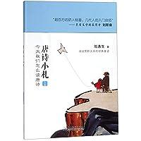 唐诗小札-今天我们怎么读唐诗(上)