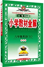 Primary school textbooks whole solution: sixth grade English (Third Edition science starting in autumn 2016)(Chinese Edition)