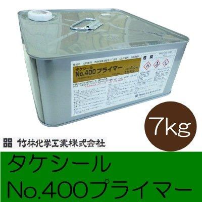 [A] タケシールNo.400プライマー [7kg]