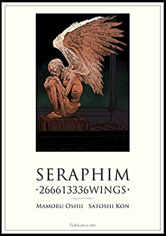 セラフィム 2億6661万3336の翼 《増補復刻版》