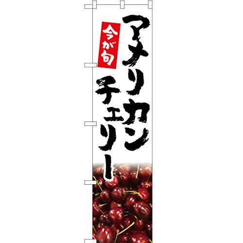 【ポリエステル製】のぼり アメリカンチェリー(白) JAS-432 [並行輸入品]