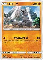 ポケモンカードゲーム/PK-SM11-043 イワーク C