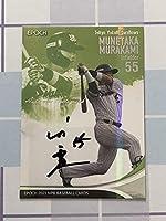 EPOCH 2021 NPBプロ野球カード 直筆サインカード ヤクルト 村上宗隆