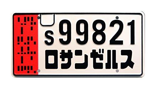 Blade Runner 2049 | s99821 | Metal Stamped License Plate