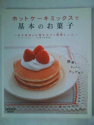 ホットケーキミックスで基本のお菓子 (レタスクラブMOOK)の詳細を見る