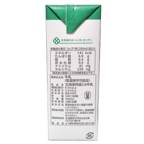 よつ葉乳業北海道特選3.6牛乳1000ml×12本[常温保存]