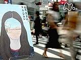 「キム・ジヨンと女性たち~韓国小説からの問いかけ~」