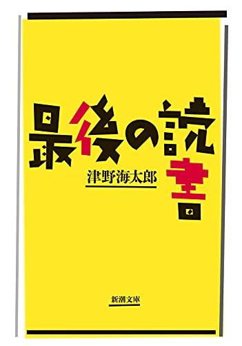 最後の読書 (新潮文庫)