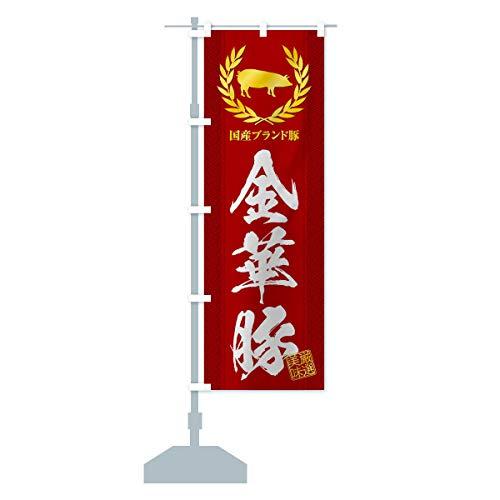 ブランド豚/金華豚 のぼり旗 サイズ選べます(ジャンボ90x270cm 左チチ)