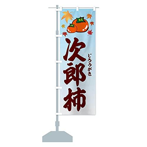 次郎柿 のぼり旗(レギュラー60x180cm 左チチ 標準)