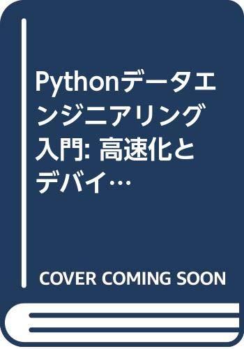 [画像:Pythonデータエンジニアリング入門: 高速化とデバイスデータアクセスの基本と応用]