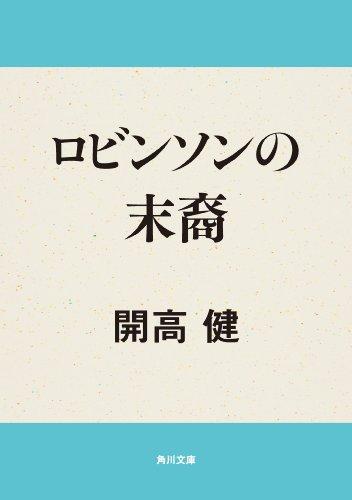 ロビンソンの末裔 (角川文庫)