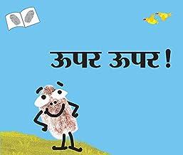 Up Up!/Oopar Oopar (Hindi)
