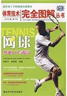 Quick Start and Improvement of Tennis - (BOOK+DVD) (Chinese Edition)