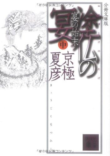 分冊文庫版 塗仏の宴 宴の始末(中) (講談社文庫)