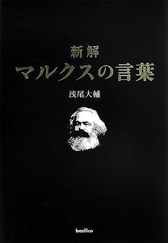 新解 マルクスの言葉