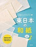 東日本の和紙 (和紙ってなに?)