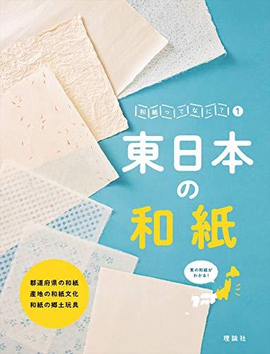 東日本の和紙 (和紙ってなに?)の詳細を見る