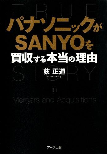 パナソニックがSANYOを買収する本当の理由