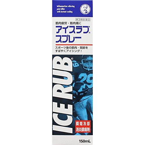 【第3類医薬品】メンソレータムアイスラブスプレー 150mL