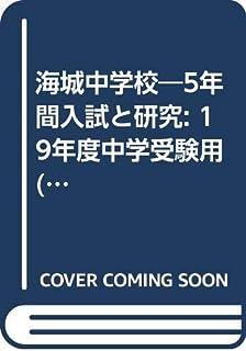 海城中学校―5年間入試と研究: 19年度中学受験用 (19)