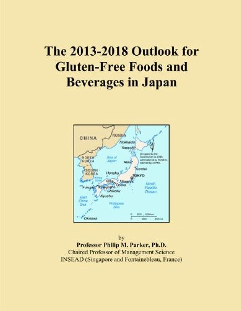 測定可能蜂弾丸The 2013-2018 Outlook for Gluten-Free Foods and Beverages in Japan