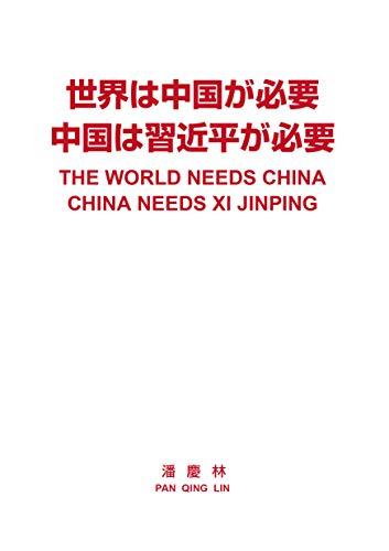 「世界は中国が必要、中国は習近平が必要」THE WORLD NEEDS CHNA、CHINA NEEDS XI JINPINGの詳細を見る