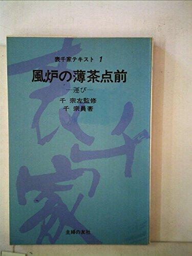 風炉の薄茶点前―運び (表千家テキスト (1))