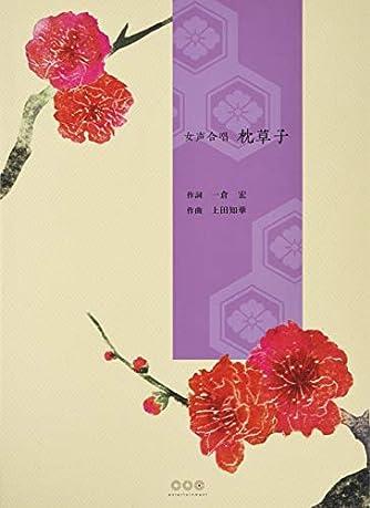 女声合唱 枕草子(作詞:一倉宏、作曲:上田知華)