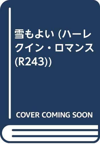 雪もよい (ハーレクイン・ロマンス (R243))