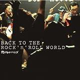 ロックンロールギター 歌詞