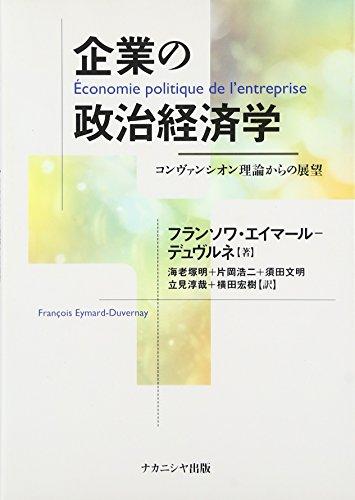 企業の政治経済学―コンヴァンシオン理論からの展望