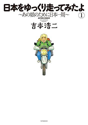 日本をゆっくり走ってみたよ : 1 (アクションコミックス)