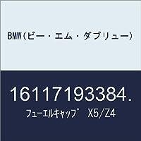 BMW(ビー・エム・ダブリュー) フューエルキャップ X5/Z4 16117193384.