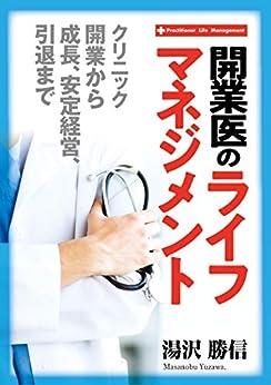 [湯沢勝信]の開業医のライフマネジメント: ~クリニック開業から成長、安定経営、引退まで~