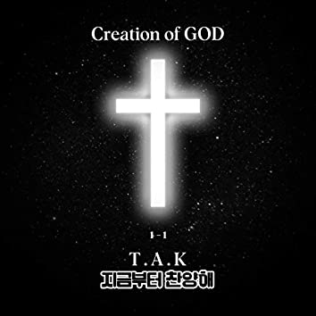 Creation of God
