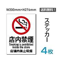 「店内 禁煙」【ステッカー シール】 タテ・大 200×276mm 2枚、4枚、6枚,10枚組(sticker-003) (4枚)