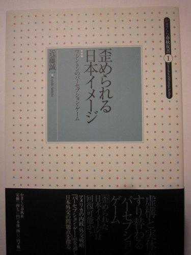 歪められる日本イメージ (ワシントンのパーセプション・ゲーム)