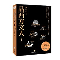 Western scholars product 1(Chinese Edition)