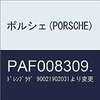 ポルシェ(PORSCHE) ドレンプラグ 90021902031より変更 PAF008309.